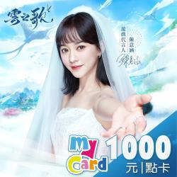 雲之歌 MyCard 1000點 點數卡