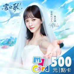 雲之歌 MyCard 500點 點數卡