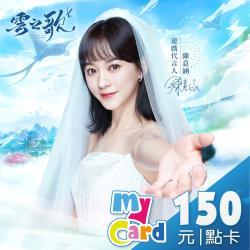 雲之歌  MyCard 150點 點數卡