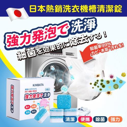 DaoDi日本熱銷洗衣機槽清潔錠(10入)盒洗衣機清潔片/