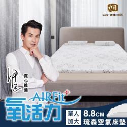 日本旭川-琉森零重力支撐舒眠水洗床墊-單人加大(厚8.8cm)