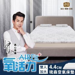日本旭川-琉森零重力支撐舒眠水洗床墊-雙人加大(厚4.4cm)