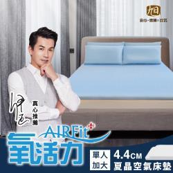 日本旭川-夏晶親膚涼感零重力支撐舒眠水洗床墊-單人加大(厚4.4cm)