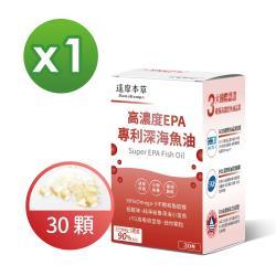 【達摩本草】高濃度EPA 專利深海魚油x1盒 (30顆/盒)《80%EPA、90%Omega-3》