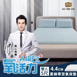 日本旭川-夏綠蒂親膚涼感零重力支撐舒眠水洗床墊-雙人(厚4.4cm)