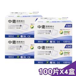 CSD 中衛酒精棉片(100片x4盒)