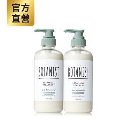 【BOTANIST】植物性潤髮乳(彈潤蓬鬆)黑醋栗&洋甘菊490gX2