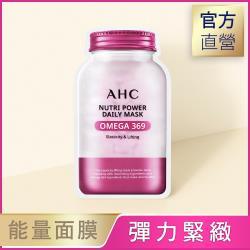 (官方直營)AHC Omega369彈力 能量精華面膜 25ml*5片/盒