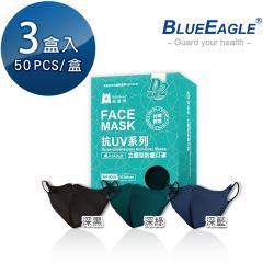 【藍鷹牌】台灣製 成人立體型防塵口罩 五層防護抗UV款 50片x3盒 (深黑/深藍/深綠)