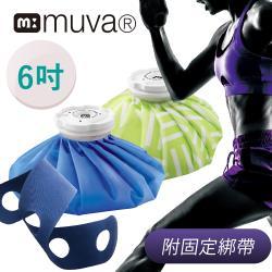 muva大口徑冰熱雙效水袋-9吋