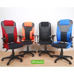 《DFhouse》百麗兒大腰枕電腦椅(4色)