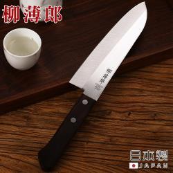 日本柳薄郎 日本製不鏽鋼三德刀/主廚刀