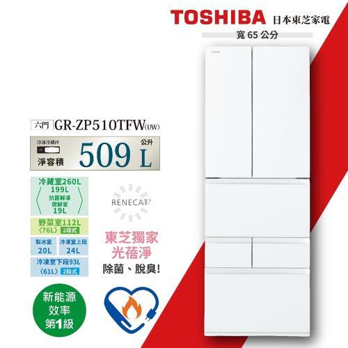 618限量送4豪禮★TOSHIBA東芝509公升