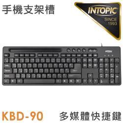 INTOPIC 廣鼎 多媒體手機架鍵盤(KBD-90)
