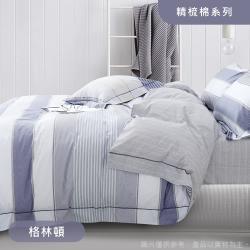 R.Q.POLO  100%精梳棉三件式薄被套床包組 格林頓(單人加大)