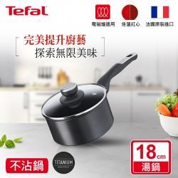 Tefal法國特福 極上御藏系列18CM不沾單柄湯鍋-加蓋(電磁爐適用)|法國製