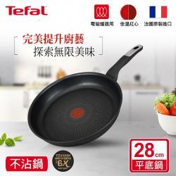 Tefal法國特福 極上御藏系列28CM不沾平底鍋(電磁爐適用)|法國製