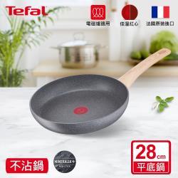 Tefal法國特福 暖木岩燒系列28CM不沾平底鍋(電磁爐適用) 法國製