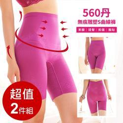 【莎莉絲】 560丹超薄無痕剪裁魔鬼S曲線纖腰翹臀束褲 (超值2件組)