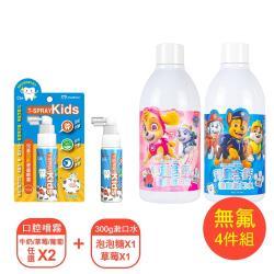 【T-Spray 齒妍堂】兒童護齒無氟超值4入組(含鈣口腔噴霧*2 +無氟漱口水*2)