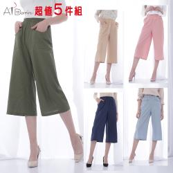 【A1 Darin】(5件組)日本都會名品棉麻感修飾美腿褲