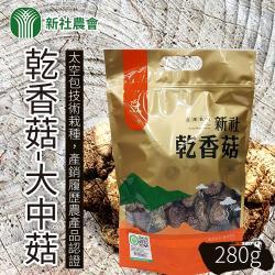 新社農會 乾香菇 大中菇-280g-包 (1包)