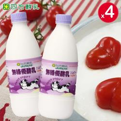 【四方鮮乳】無糖優酪乳(優格)-946ml/瓶x4瓶組