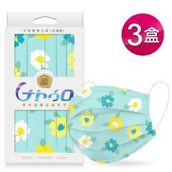 令和台灣製醫用口罩成人10入花樣系列-3盒組