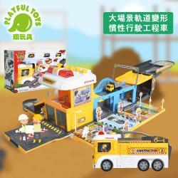 Playful Toys 頑玩具 工程停車場 LA039 (聲光玩具 變形軌道 慣性汽車 交通工具 益智早教 卡車場景組)
