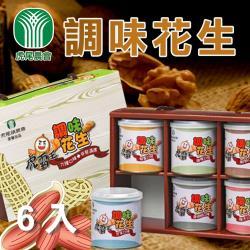 虎尾農會 調味花生-135g-6入-盒 (1盒)