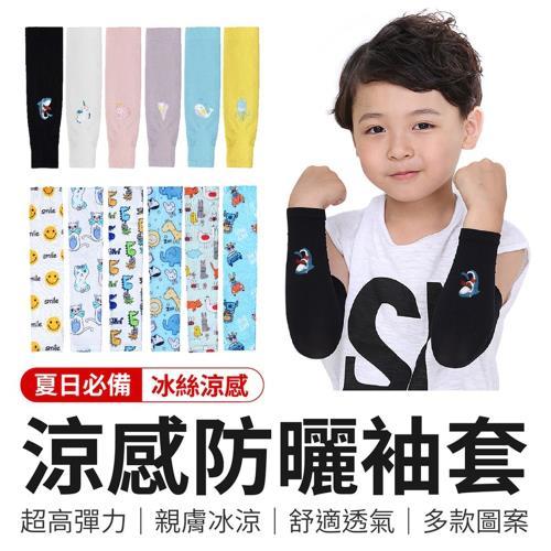 【御皇居】涼感防曬兒童袖套(冰絲防曬