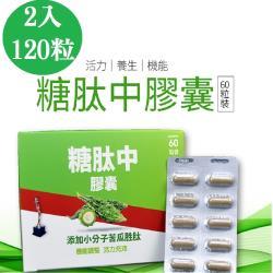 【太極石】糖肽中膠囊添加小分子苦瓜胜肽  2盒組  (1盒60粒)
