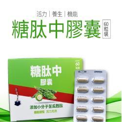 【太極石】糖肽中膠囊添加小分子苦瓜胜肽  1盒60粒
