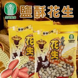 虎尾農會  鹽酥花生-500g-包 (1包)