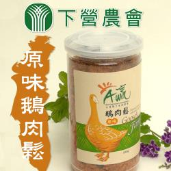 下營農會  原味鵝肉鬆-250g-罐 (1罐)