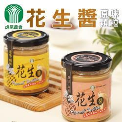 虎尾農會 花生醬(原味-顆粒)-240g-罐 (1罐)