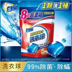 白蘭 強效潔淨超濃縮洗衣球 270G(27顆/袋裝)
