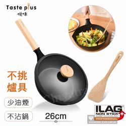 【Taste Plus】悅味經典 瑞士鑽石塗層不沾鍋 煎炒鍋 26cm(贈膠圈鍋蓋+木鏟)