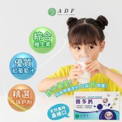 【ADF】優多鈣葡萄果汁鈣粉 30包/盒  X6盒 (珍珠鈣粉/維生素C/B群/葉酸/綜合維他命)