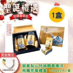 【茶曉得】御賞梨山特級醇香高冷烏龍茶葉禮盒(150gx2入,1盒)