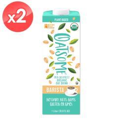 【OATSOME】咖啡師燕麥奶2瓶組 (1000ml*2瓶) Barista Oat