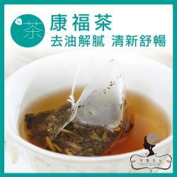 【午茶夫人】康福茶(薄荷茶)1.8g* 10入/袋