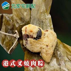 【元家】港式叉燒肉粽(5入/組)