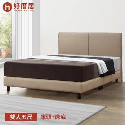 【好厝居】左葉 床組兩件 雙人5尺(床頭片+床底)
