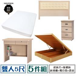 【顛覆設計】房間五件組 皮面床頭片+後掀床+獨立筒+床頭櫃+書桌(雙人5尺)