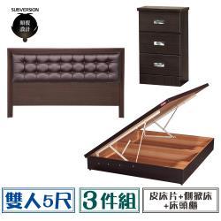 【顛覆設計】房間三件組 皮面床頭片+側掀床+床頭櫃(雙人5尺)