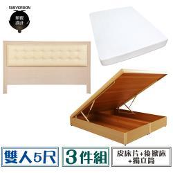 【顛覆設計】房間三件組 皮面床頭片+後掀床+獨立筒(雙人5尺)