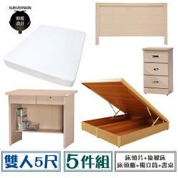 【顛覆設計】房間五件組 床頭片+後掀床+獨立筒+床頭櫃+書桌(雙人5尺)