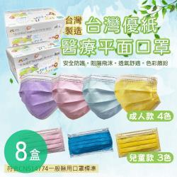台灣優紙 成人&兒童醫療級平面口罩(50片/盒) x8盒
