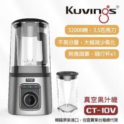 【韓國Kuvings】CT-10V全新款式-真空全營養調理機/果汁機-星鑽銀